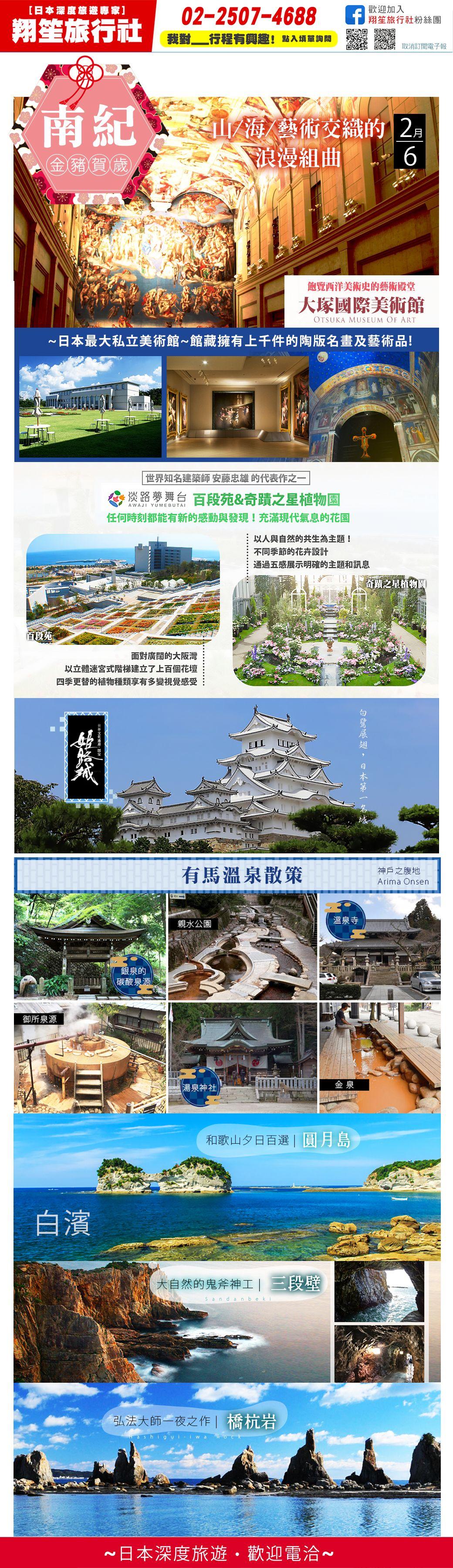 日本旅遊推薦