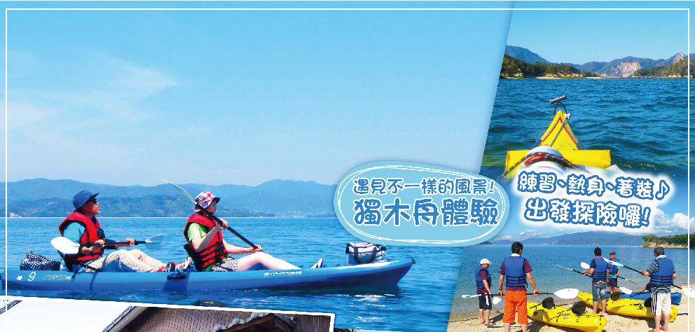 日本旅遊推薦‧廣島‧吳市~獨木舟&單車體驗行程