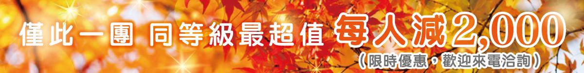 楓紅山陰山陽,九月底前報名,每人減兩仟。