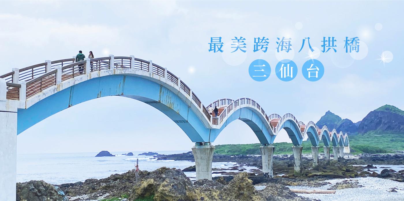 最美跨海八拱橋~三仙台