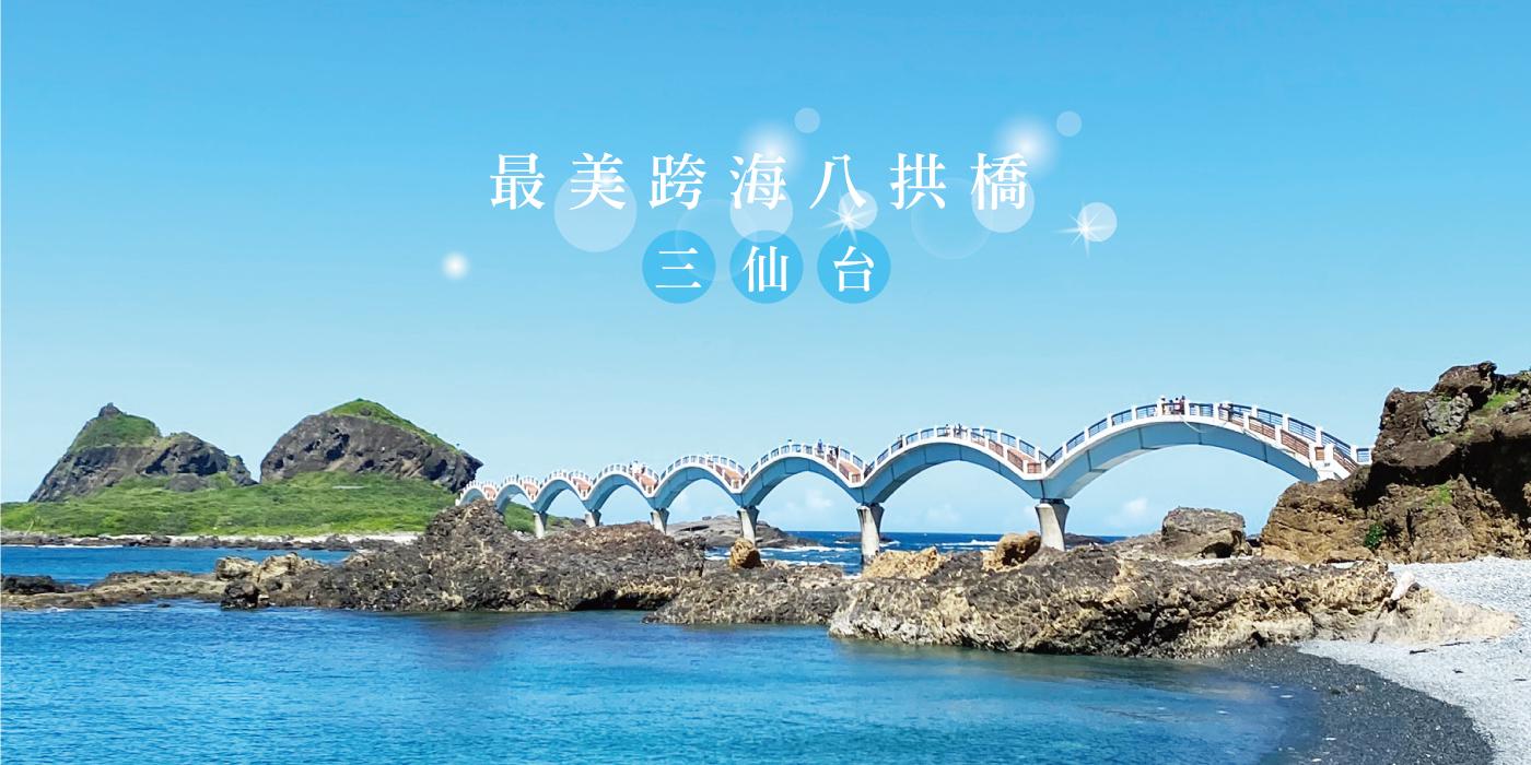 最美跨海八拱橋-三仙台